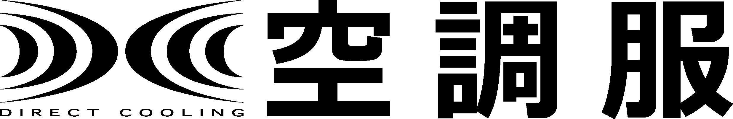 空調服ロゴ