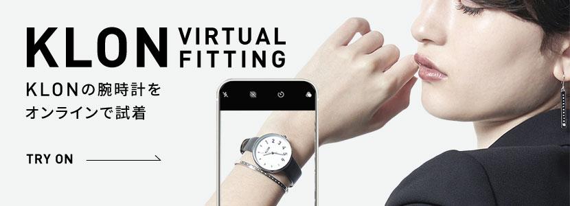 腕時計オンライン試着